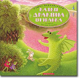 Купить интересные детские сказки в интернете