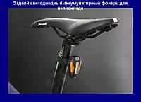 Задний светодиодный аккумуляторный фонарь для велосипеда RPL-2267!Акция