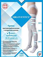 Чулки противоэмболические с открытым носком Soloventex Белые 1 класс компрессии 18-21 мм рт.ст 140 Den