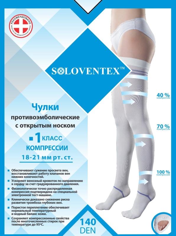 15a4be428cf5d Чулки противоэмболические с открытым носком Soloventex Беж Меланж 1 класс  компрессии 18-21 мм рт