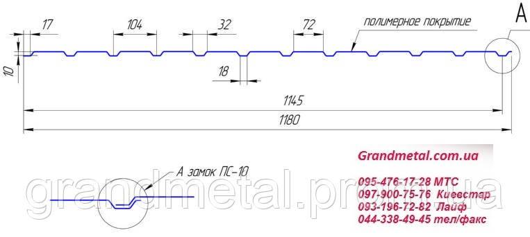 Профнастил  ПС-10, профлист  ПС-10, профнастил на забор  ПС-10,