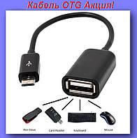 Кабель OTG USB-OTG-SH-017,Кабель переходник!Акция