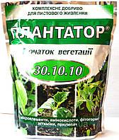 Ф-Плантатор Начало вегетации 30-10-10 1,0 кг