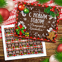 Шоколадный набор С новым годом и Рождеством Стандарт 20 плиток