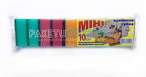 """Губки для посуды """"MINI"""" 10 шт, цветные"""