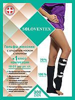 Гольфы компрессионные женские Soloventex Черные с открытым носком 1 класс компрессии 300 DEN