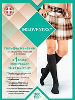 Гольфы компрессионные женские Soloventex Черные с закрытым носком 1 класс компрессии 300 DEN