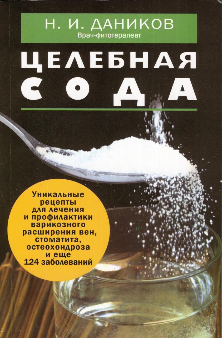Целебная сода. Даников Н. И.