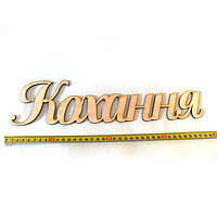 Слова и буквы из фанеры - Кохання