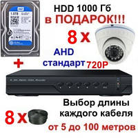 Комплект видеонаблюдения AHD на 8 камер +HDD 1Tb в ПОДАРОК, запись в HD 720P