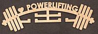 """Медальница """"Powerlifting3"""""""
