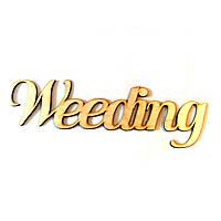 Слова и буквы из фанеры - Weeding