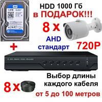Комплект видеонаблюдения AHD, 8 камер + HDD 1 Tb в ПОДАРОК, 8 уличных камер HD 720P