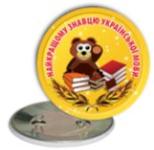 Значок Найкращому знавцю української мови, модель №141