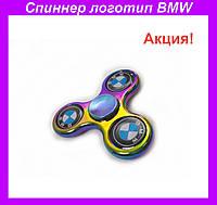 Спиннер BMW ,Спиннер Авто Логотип BMW, Игрушка антистрес!Акция