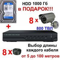Комплект видеонаблюдения на 8 камер + HDD 1 Tb в ПОДАРОК, 800 TVL (8 уличных камер)