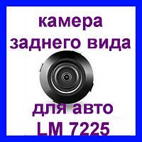 Универсальная камера заднего вида для авто LM 7225!Акция