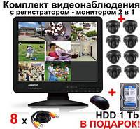 Комплект видеонаблюдения, 8 камер +монитор +HDD 1Tb в ПОДАРОК, 8 купольных камер 700 ТВЛ