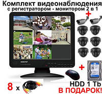 Комплект видеонаблюдения, 8 камер +монитор +HDD 1Tb в ПОДАРОК (6 купольных+ 2 улич. камеры)