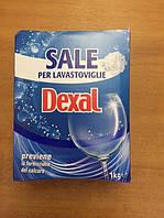 Соль для ПММ DEXAL 1 кг, Италия