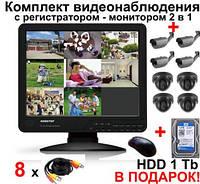 Комплект видеонаблюдения, 8 камер +монитор +HDD 1Tb в ПОДАРОК, 4 купольных + 4 уличных камер