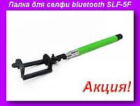 Палка для селфи bluetooth SLF-5F, Монопод SLF-5F!Акция