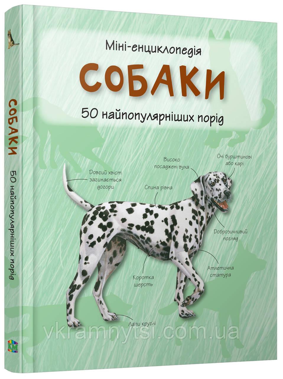 Собаки. Міні-енциклопедія