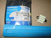 Лампа LED софитная C5W 12V  T11x36-S8.5 (16 SMD 2835) WHITE    tmp-19T11-12V