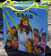 Дитяча Біблія завжди зі мною