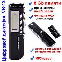 Цифровой диктофон 8 Gb памяти, функция VOX, запись до 576 часов  (модель VR-12)