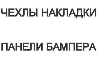 НАКЛАДКИ ПАНЕЛИ БАМПЕРА для Desire 820 / 820G