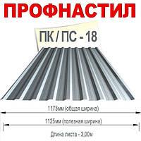 Профнастил ПК/ПС-18, 3.00м, 0.38мм с покрытием полиестер
