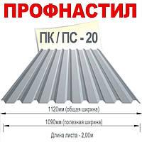 Профнастил ПК/ПС-20, 2.00м, 0.4мм с покрытием полиестер