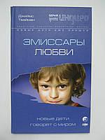Твайман Дж. Эмиссары любви. Новые дети говорят (б/у)., фото 1