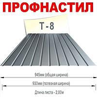 Профнастил ПС-08, 2.00м, 0.26мм с покрытием полиестер