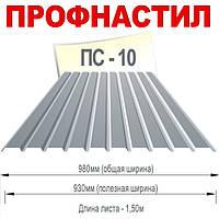 Профнастил ПС-10, 1.50м, 0.26мм с покрытием полиестер