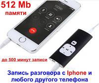 Диктофон для мобильного телефона и Iphone с 512 Mb памяти, 500 минут непрерывной записи (модель Ezcap 240)