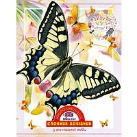 Словарь - справочник «Самый умный. Бабочка»104530Аркуш
