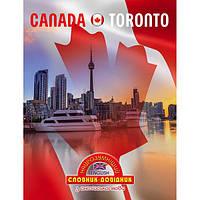 Словарь - справочник «Самый умный. Канада»109326