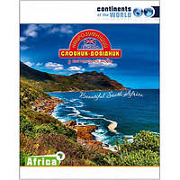 Словарь - справочник «Самый умный. Africa» 104516 (англ.)