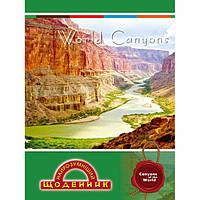 Школьный дневник «Самый умный.Большой каньон» 109388 Аркуш