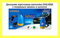 Домашняя портативная автомойка CHEJIEBA с погружным насосом и шлангом!Акция