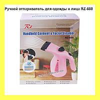 Ручной отпариватель для одежды и лица RZ-608!Акция