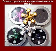 Спиннер сувенирный в форме пятиконечной звезды, антистрессовая игрушка Fidget Spinner