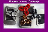 Металлический сувенирный спиннер Спайдер в коробке ассортимент!Акция