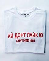 Футболка Спутник 1985 Ай Донт Лайк Ю