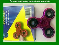 Спиннер малиновый перламутр, игрушка антистресс Fidget Spinner!Акция