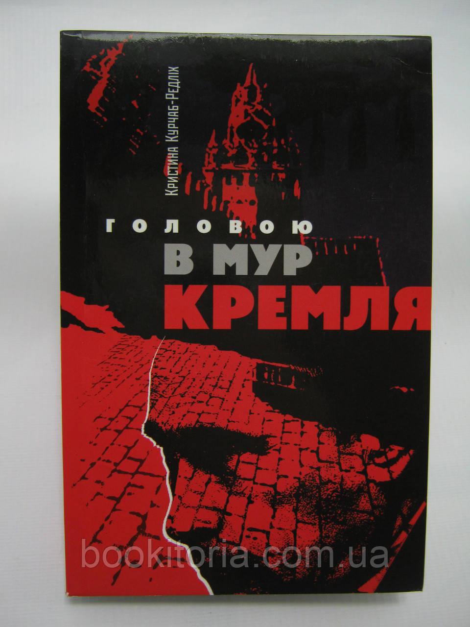 Курчаб-Редліх К. Головою в мур Кремля (б/у).
