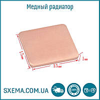 Медный радиатор 15х15мм , толщина 1мм