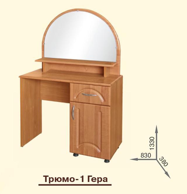 Трюмо-1 Гера (размеры)